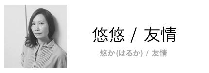 中国語講師イン