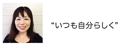 日本語講師Chie