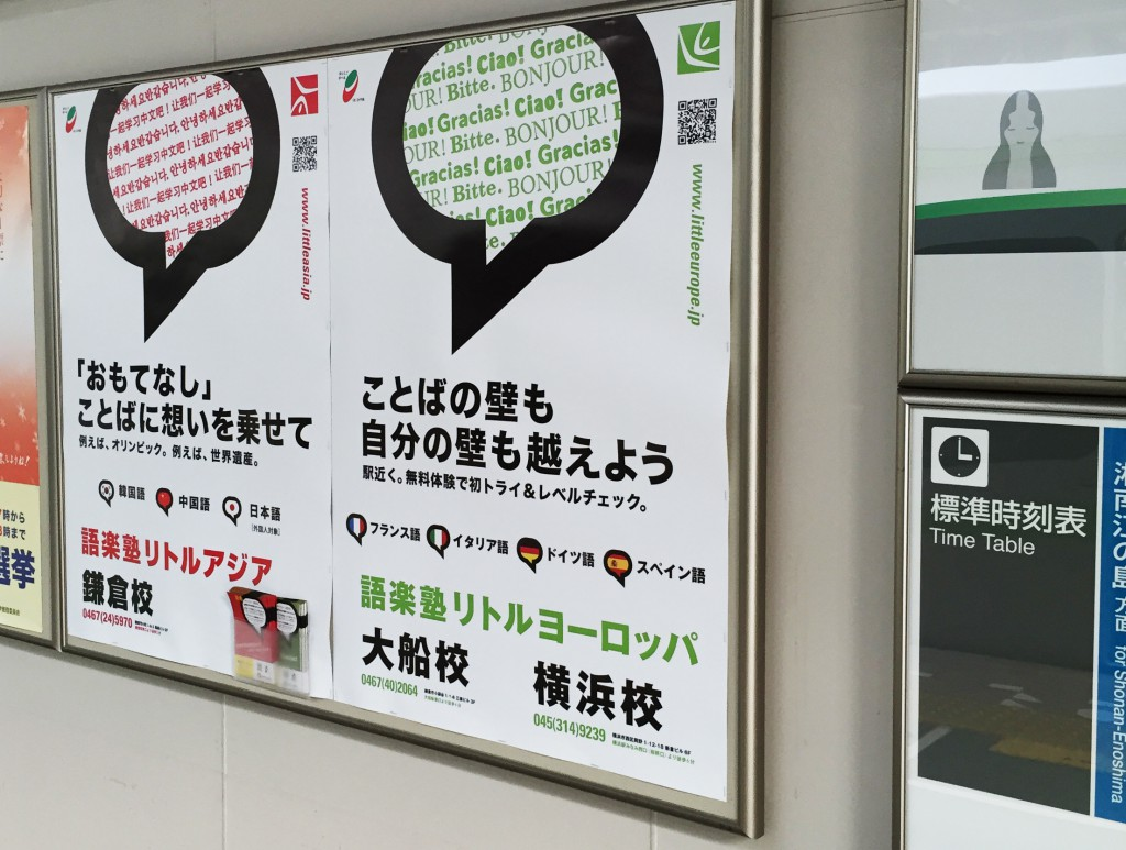 湘南モノレール大船駅ポスター