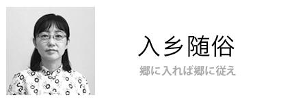 中国語講師リウ
