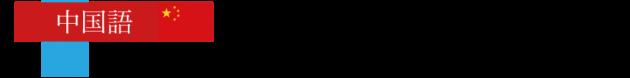 banner_CH