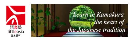 japaneseinkamakura_banner2